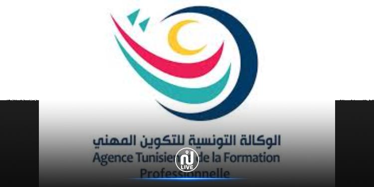 Formation professionnelle : L'ATFP organise une manifestation de portes ouvertes virtuelles