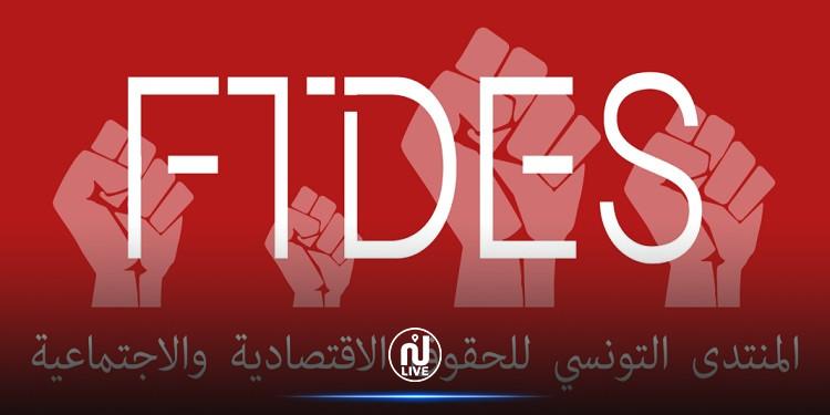 FTDES : Baisse des mouvements de protestation