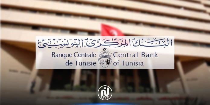 """BCT : """"Le projet de loi de la relance de l'économie impacte directement les principes et les mécanismes d'action de la BCT"""""""