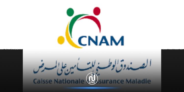 CNAM : Prolongation de la validité des cartes de soins