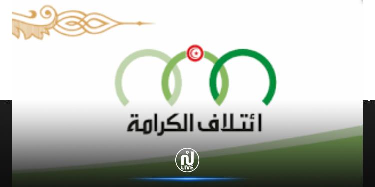 La justice militaire suspend les mandats de recherche à l'encontre de quatre députés d'Al Karama