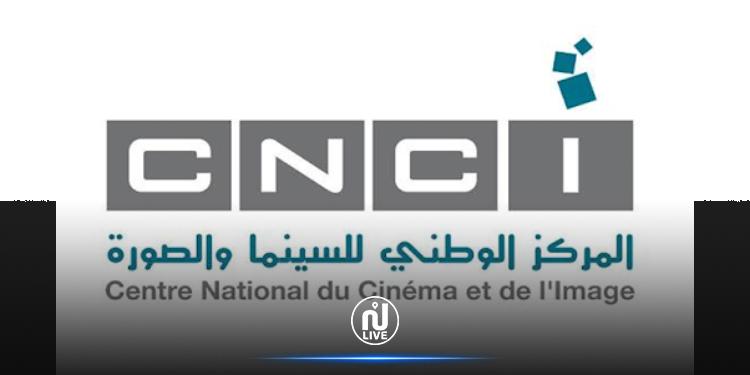 Résultats de la commission italo-tunisienne d'aide au développement d'œuvres cinématographiques session 2021