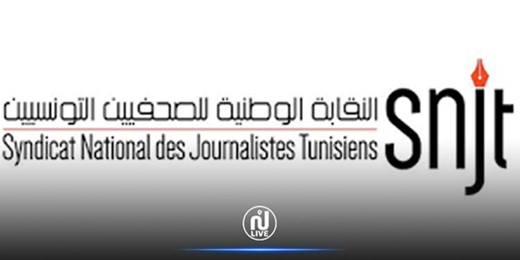 SNJT : « L'absence d'une stratégie de communication de la présidence de la République ouvrira la voie à la désinformation »