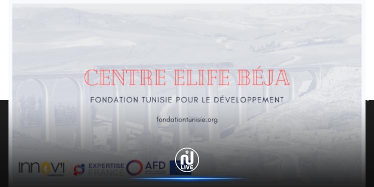 Béja : Appel aux jeunes diplômés pour candidater au programme d'Entrepreneuriat du Centre ELIFE