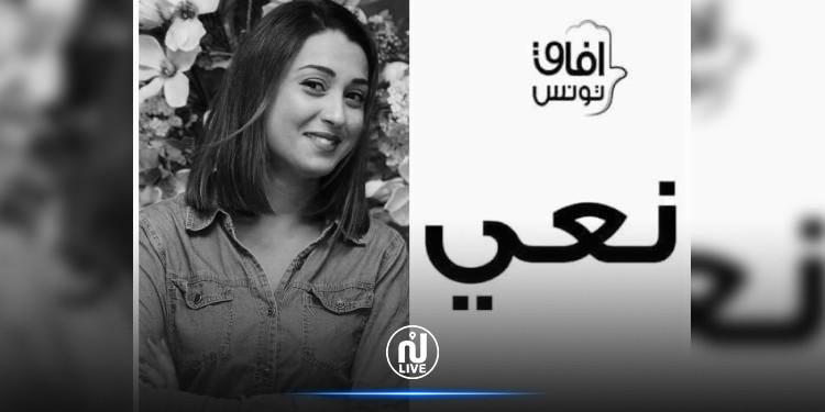 Décès de Zeineb Salhi, attachée de presse du parti Afek Tounes