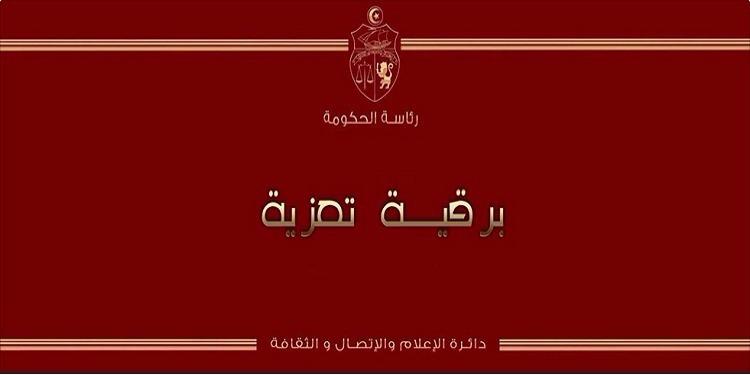 رئيس الحكومة يتقدّم ببرقية تعزية لعائلة المناضل الفقيد عبد الرزاق الهمّامي