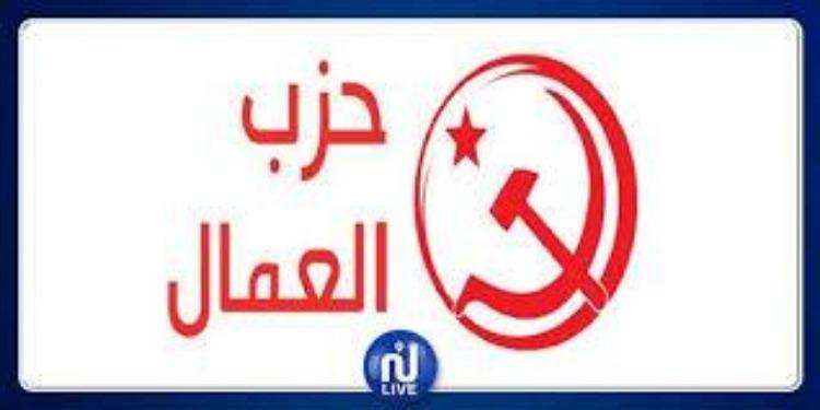 'تم التكتم عليها'..حزب العمال يدين مشاركة تونس في هذه القمة