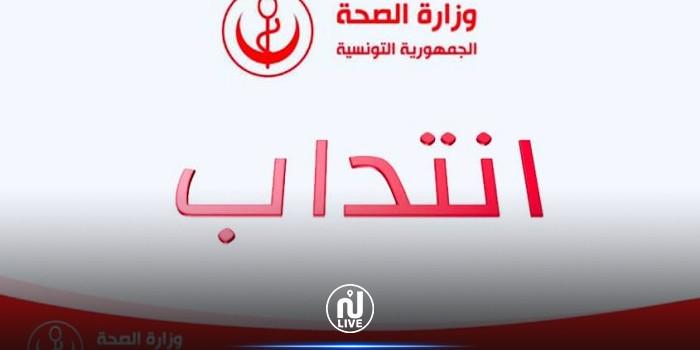 وزارة الصحة تعتزم انتداب 150 طبيبا للصحة العمومية