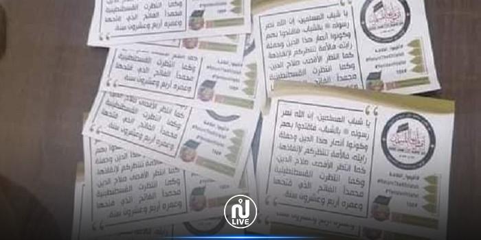 صفاقس: إيقاف شخص بصدد إلصاق منشورات تتحدث عن حكم الخلافة (صور)