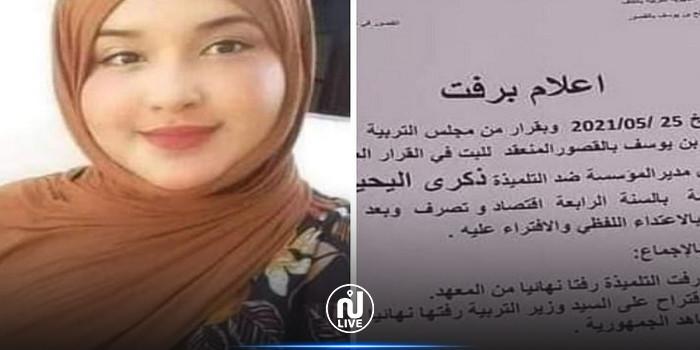 ايقاف قرار طرد التلميذة ذكرى اليحياوي من قبل وزير التربية
