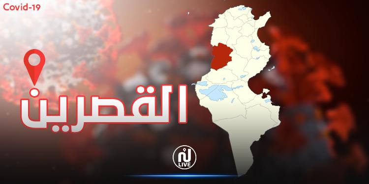 القصرين: الوضع الوبائي بالجهة يشهد انفراجا وتحسنا ملحوظا