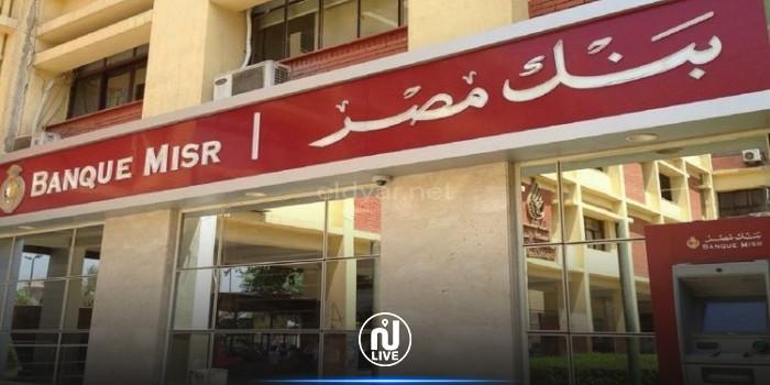 بقيمة مليار دولار أمريكي: بنك مصر يحصل على أكبر قرض في تاريخه