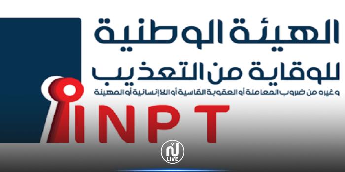 الهيئة الوطنية للوقاية من التعذيب: يجب احترام الضمانات الأساسية لذي الشبهة