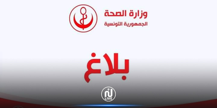 وزارة الصحة: 08 وفيات و797 إصابة جديدة بكورونا يوم 16 سبتمبر