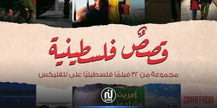 بداية من الغد:''نتفلكس'' تطلق ''قصص فلسطينية'' لعرض الأفلام الحائزة على أبرز الجوائز