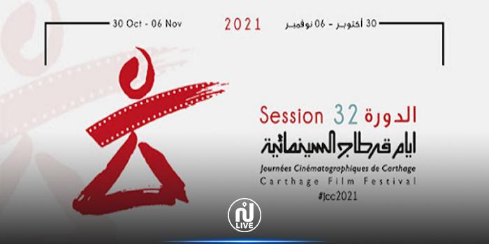 البرمجة الرسمية للدورة 32 لأيام قرطاج السينمائية (وثيقة)