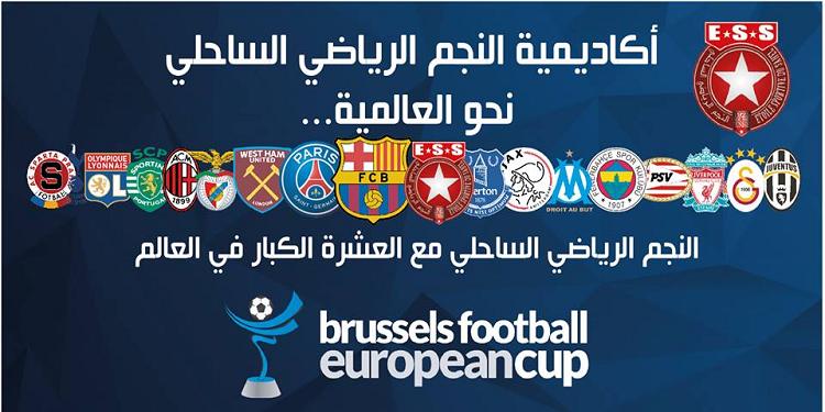"""اكاديمية النجم الساحلي تقارع كبار اوروبا في دورة كرة القدم العالمية بـ""""بروكسيل """""""
