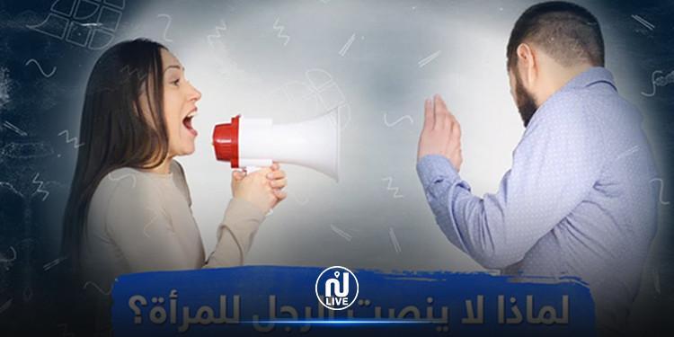دماغ الرجل يتطلّب مجهود إضافي لاستيعاب صوت المرأة