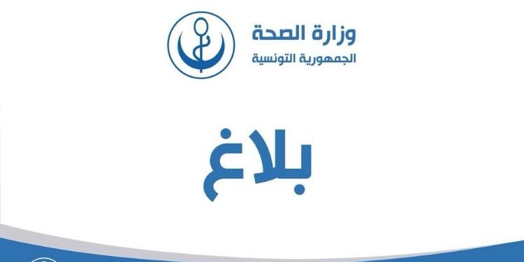 إحالة مشروع قانون حماية مهنيّي الصحّة والمؤسّسات الصحّية من الاعتداءات إلى رئاسة الحكومة