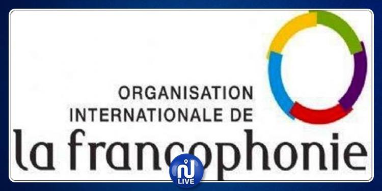 تونس تحتضن قمة الفرنكفونية لسنة 2020