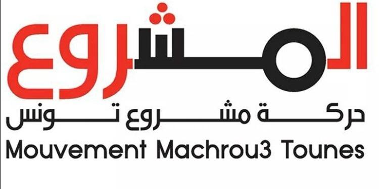 حركة مشروع تونس تعلن عن انسحابها من وثيقة قرطاج وسحب دعمها لحكومة الوحدة الوطنية