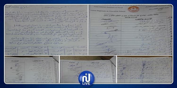 نابل: اطارات المدارس الاعدادية والثانوية يلوحون بالاستقالة