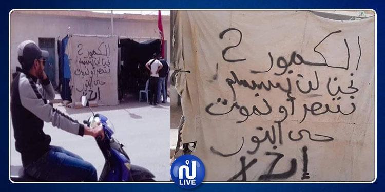 معتصمو 'الكامور2' بتطاوين: هذه مطالبنا و على الدولة تنفيذ الاتفاق
