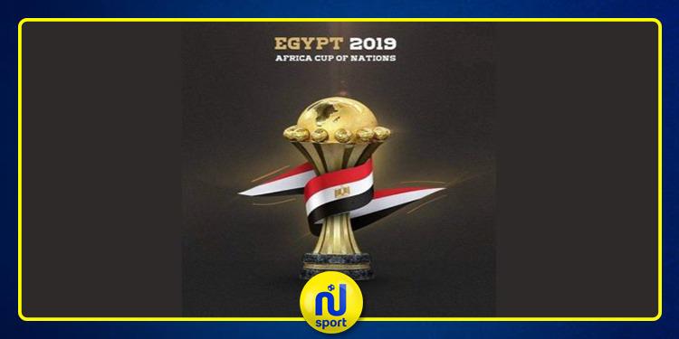 رسمي: موعد قرعة بطولة كأس الأمم الإفريقية 2019