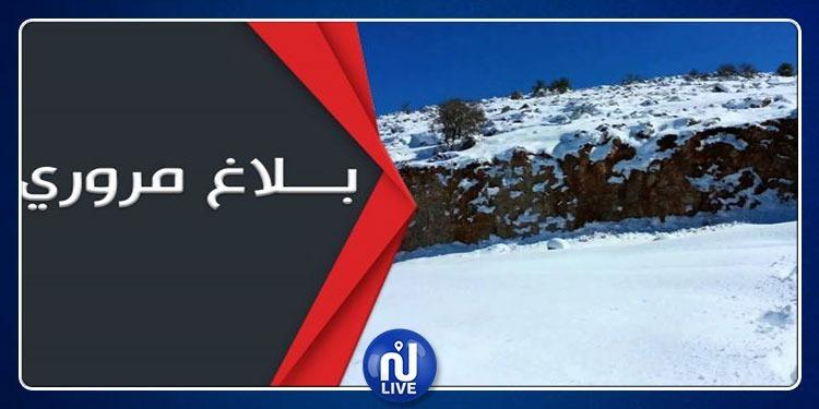 إنقطاع حركة المرور بالطريق الوطنية رقم 4 بسبب الثلوج