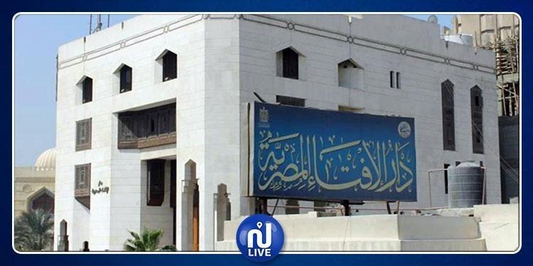 دار الإفتاء المصرية تحرّم كذبة أفريل