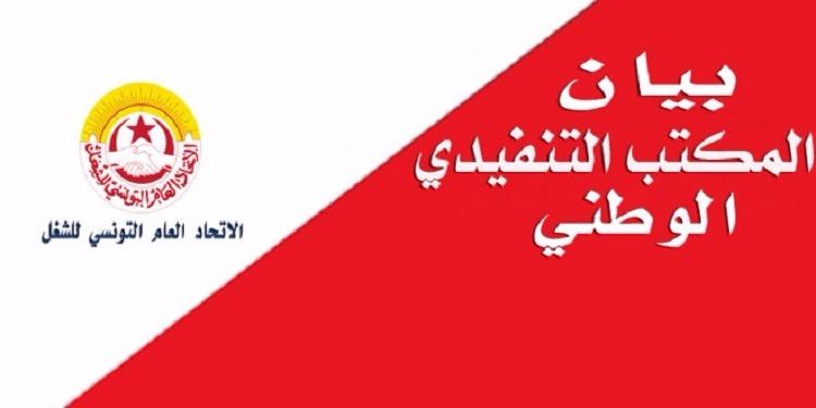 الاتحاد العام التونسي للشغل يدعو الحكومة إلى إقامة حوار جادّ ومسؤول مع شباب التحرّكات الاجتماعية ومنظّمات المجتمع المدني