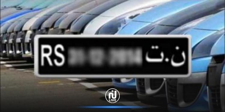 آخر أجل للتسوية الإستثنائية للسيارات والدراجات النارية 'ن.ت'