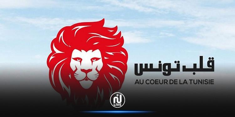 قلب تونس يدعو إلى  بعث لجنة تحقيق برلمانية للتقصي حول اللقاحات التي  تلقتها رئاسة الجمهورية