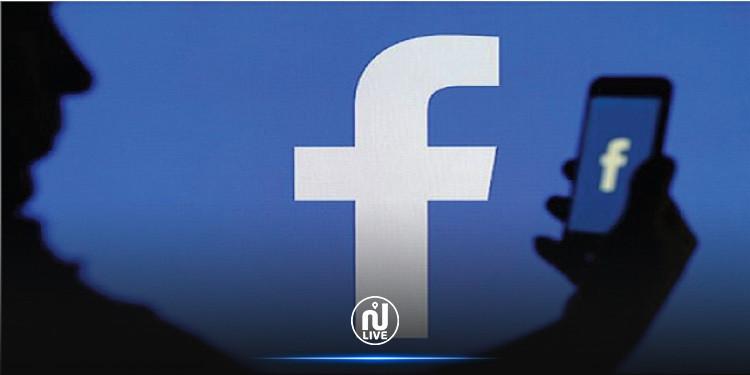 وكالة السلامة المعلوماتية تدعو مستخدمي فيسبوك إلى تأمين حساباتهم