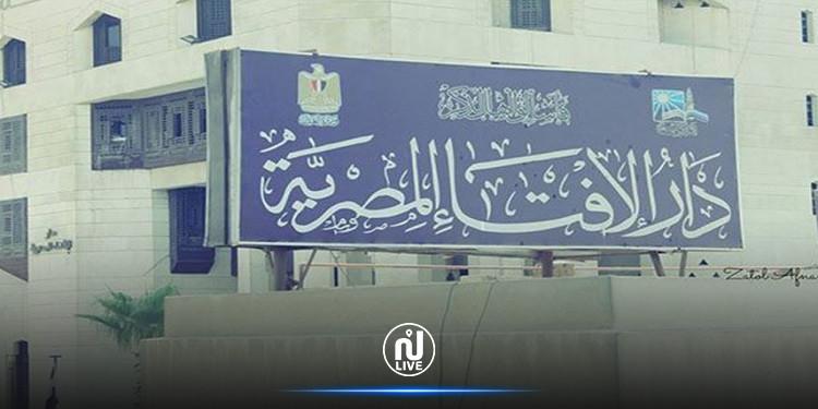 دار الإفتاء المصرية: ''هل الحب حرام في كل الأحوال؟''