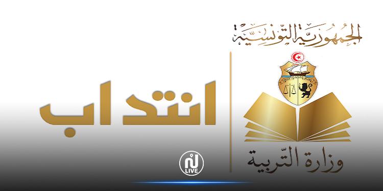 انتداب 3000 معلم تونسي للعمل في ليبيا: وزارة التربية توضّح