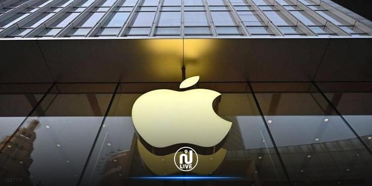 شركة ''آبل'' تطلق تحديثا طارئا لأجهزة آيفون وآيباد بعد رصد ثغرة أمنية خطيرة