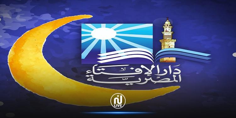 دار الإفتاء المصرية تعلن الثلاثاء مفتتح شهر رمضان