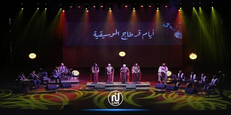فتح باب الترشح للمشاركة في الدورة السابعة لأيام قرطاج الموسيقيّة