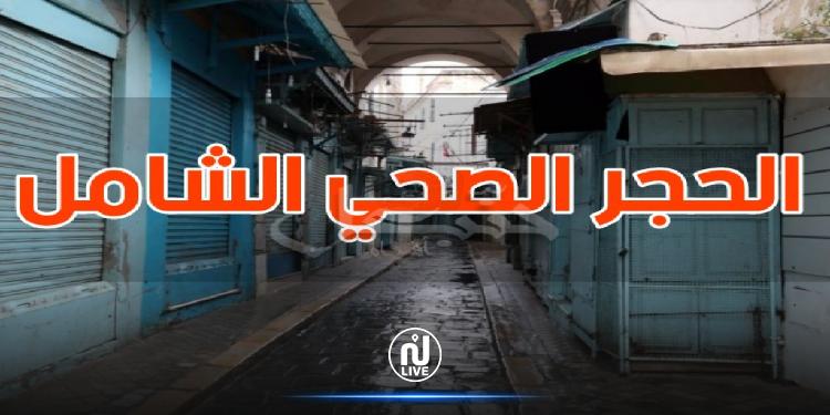 المنستير: المجلس القطاعي للتجارة يدعو التجار إلى مواصلة العمل أيام الحجر