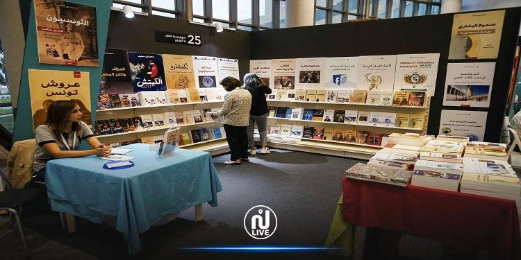 التمديد في آجال المشاركة في المعرض الوطني للكتاب التونسي