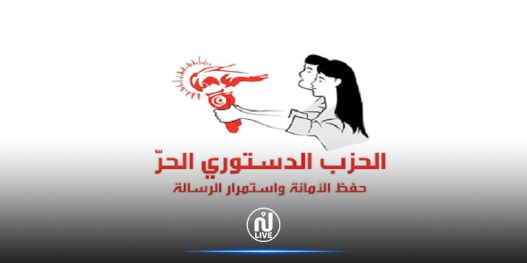 الدستوري الحر يطالب بإضافة نقطة صلب الجلسة العامة القادمة لتدارس سبل مساهمة البرلمان في دعم القضية الفلسطينية
