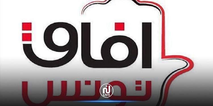 آفاق تونس يؤكد على ضرورة أن تعطي التدابير الاستثنائية ضمانات للداخل والخارج أنها تعمل وفق الدستور