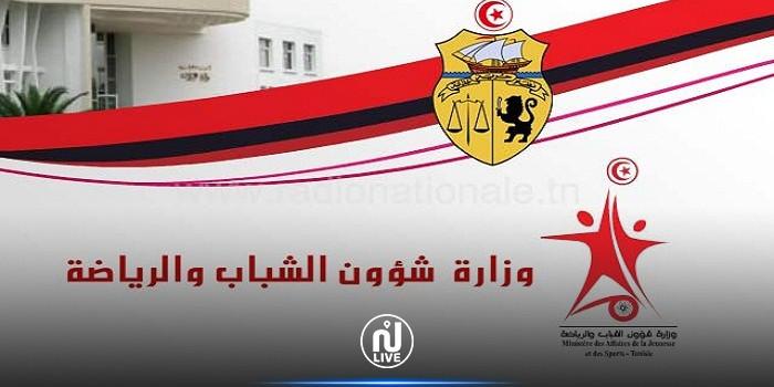 وزارة الشباب والرياضة تعلن عن استئناف جميع الأنشطة الرّياضية والشّبابية