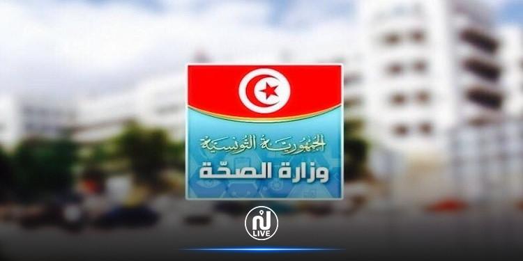 إعفاء كل من رئيس ديوان وزير الصحة والمدير العام للصحة