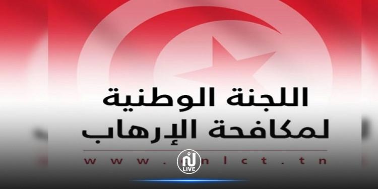 اللجنة الوطنيّة لمكافحة الإرهاب تقرّر تجديد تجميد أصول وموارد 43 شخصا