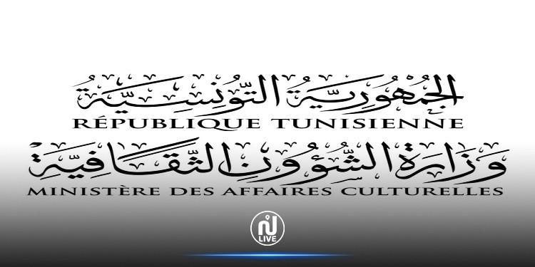وزارة الشؤون الثقافية تفتح باب الترشح لإدارة كلّ من مركز الفنون الدرامية والركحية بزغوان وجربة وقرقنة