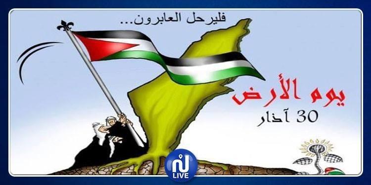 Journée de la Terre: La Terre demeure palestinienne (vidéo)
