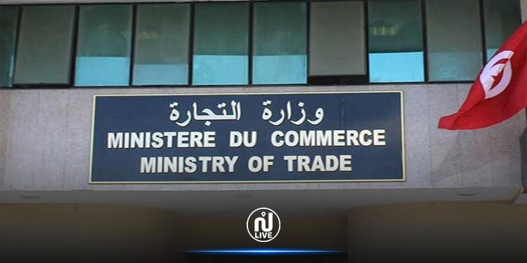 وزارة التجارة تمنح دعما لمادتي الحليب والطماطم عند التصدير