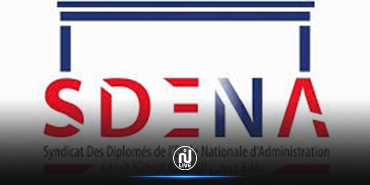 نقابة خريجي المدرسة الوطنية للإدارة تطالب بإحداث سلك متصرفي المصالح العمومية